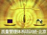 质量管理体系国家注册审核员培训班-联合智业