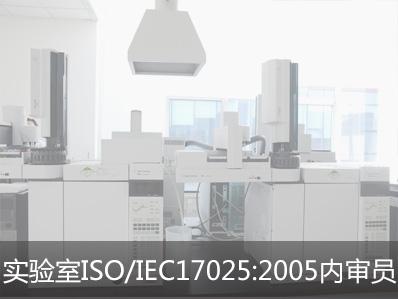 """关于举办""""实验室ISO/IEC17025:2005内审员"""" 培训通知"""