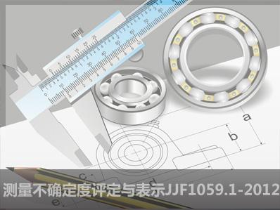 """""""测量不确定度评定与表示JJF1059.1-2012""""培训通知"""