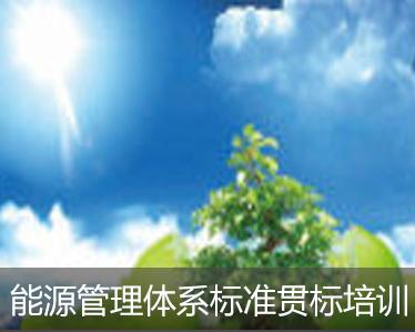 能源管理体系标准贯标培训