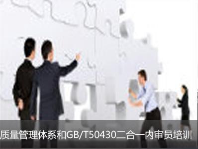 质量管理体系和GB/T50430二合一内审员培训